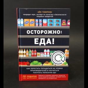 Геворкян Айк - Осторожно: еда!