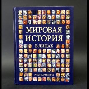 Авторский коллектив - Мировая история в лицах