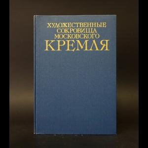 Авторский коллектив - Художественные сокровища московского кремля