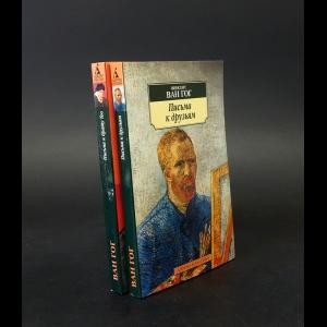 Ван Гог Винсет - Винсет Ван Гог. Письма (Комплект из 2 книг)