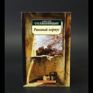 Солженицын Александр - Раковый корпус