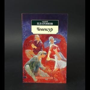 Платонов Андрей - Чевенгур