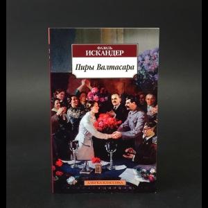 Искандер Фазиль - Пиры Валтасара