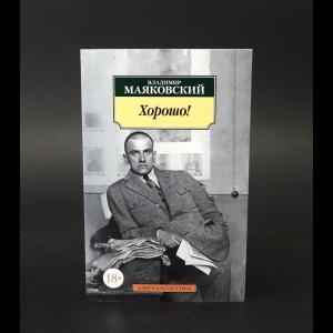 Маяковский В.В. - Хорошо!
