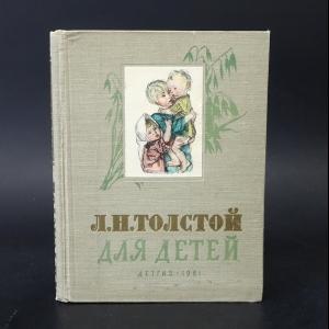 Толстой Лев Николаевич - Л.Н. Толстой для детей