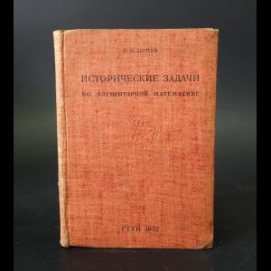 Попов Г.Н. - Сборник исторических задач по элементарной математике