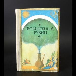 Авторский коллектив - Волшебный рубин. Узбекские народные сказки