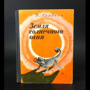 Сладков Николай - Земля солнечного огня