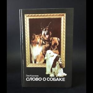 Корнеев Лев - Слово о собаке