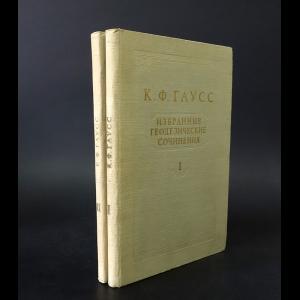 Гаусс Карл Фридрих  - К.Ф. Гаусс Избранные геодезические сочинения в 2 томах (комплект из 2 книг)