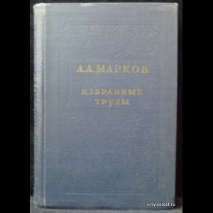Марков А.А. - Избранные труды по теории непрерывных дробей и теории функций, наименее уклоняющихся от нуля