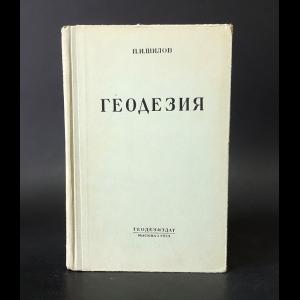 Шилов П.И. - Геодезия