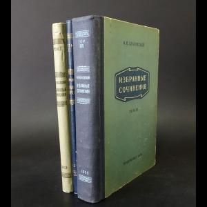 Красовский Ф.Н.  - Ф.Н. Красовский Избранные сочинения I, II, III тома  (комплект из 3 книг)