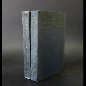 Авторский коллектив - Энциклопедия элементарной математики (комплект из 2 книг)