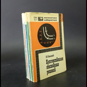 Авторский коллектив - Математика кибернетика  (комплект из 9 журналов )