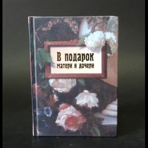 Авторский коллектив - В подарок матери и дочери