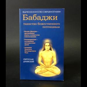 Дубянский Святослав - Бабаджи - таинство божественного потенциала
