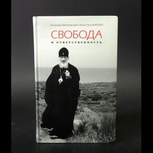 Патриарх Московский и всея Руси Кирилл - Свобода и ответственность в поисках гармонии