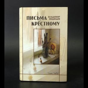 Медведев Владимир - Письма к крестному