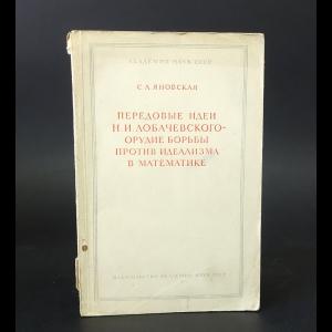 Яновская С.А. - Передовые идеи Н.И. Лобачевского - орудие борьбы против идеализма в математики