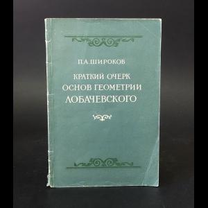 Широков П.А. - Краткий очерк основ геометрии Лобачевского