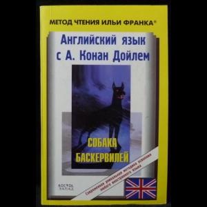 Конан Дойль Артур - Английский язык с А. Конан Дойлем. Собака Баскервилей (Conan Doyle. The Hound of the Baskervilles)