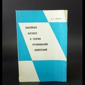 Дроздов Н.Д. - Линейная алгебра в теории уравнивания измерений (с автографом)
