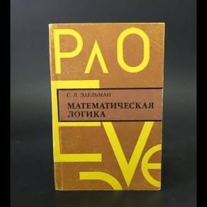 Эдельман С.Л. - Математическая логика