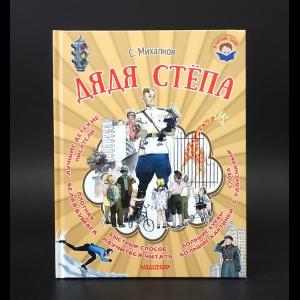 Михалков Сергей - Дядя Стёпа