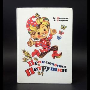 Фадеева М., Смирнов А. - Приключения Петрушки