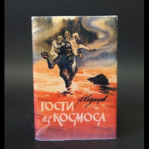 Казанцев Александр - Гости из космоса