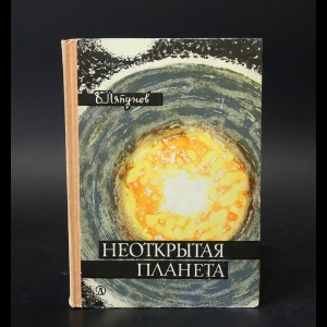 Ляпунов Б. - Неоткрытая планета