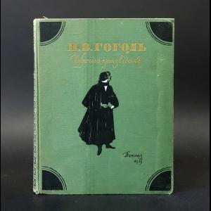 Гоголь Н.В. - Н.В. Гоголь Избранные произведения