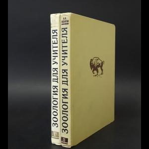 Яхонтов А.А. - Зоология для учителя (комплект из 2 книг)