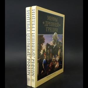 Штоль Генрих - Мифы Древней Греции (комплект из 2 книг)