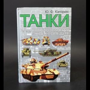 Каторин Ю.Ф. - Танки. Иллюстрированная энциклопедия