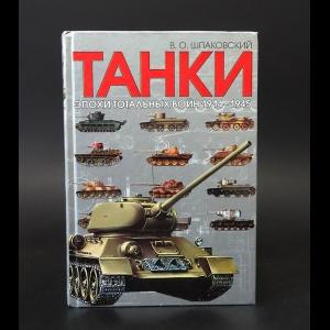 Шпаковский В. - Танки Эпохи тотальных войн 1914-1945