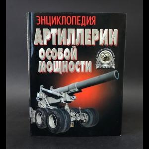 Шунков В.Н. - Энциклопедия артиллерии особой мощности
