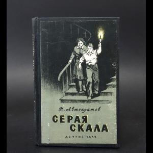 Автократов Н. - Серая скала