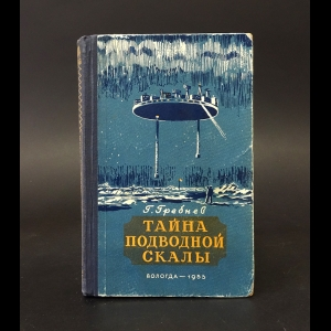 Гребнев Григорий - Тайна подводной скалы. Южное сияние