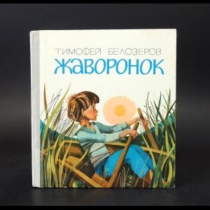 Белозеров Тимофей - Жаворонок