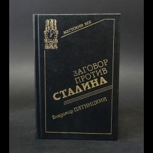 Пятницкий Владимир  - Заговор против Сталина