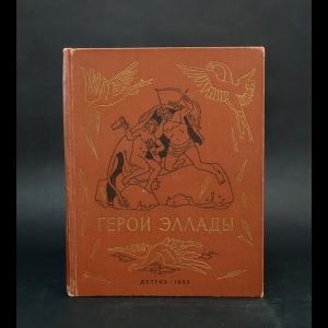 Авторский коллектив - Герои Эллады из Мифов Древней Греции