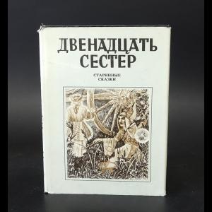 Крейцвальд Фридрих Рейнгольд - Двенадцать сестер