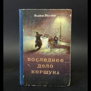Пеунов Вадим - Последнее дело Коршуна