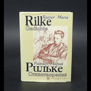 Рильке Райнер Мария - Райнер Мария Рильке. Стихотворения. Rainer Maria Rilke: Gedichte