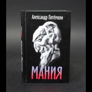 Потемкин Александр  - Мания