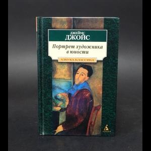 Джойс Джеймс - Портрет художника в юности
