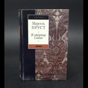 Пруст Марсель - В сторону Свана
