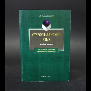 Камчатов А.М. - Старославянский язык